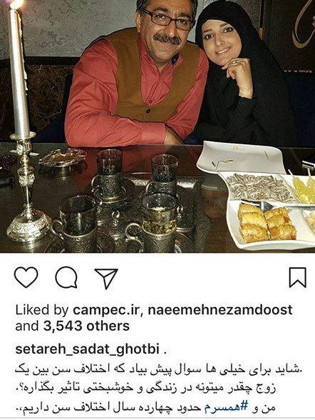 ازدواج دوم مجری مشهور ایرانی با دختر جوان (تصاویر)