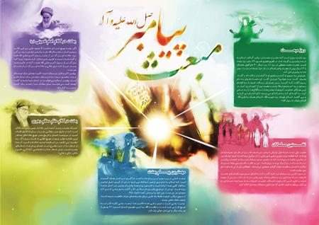 تصاویر پوستر مبعث حضرت محمد (ص)