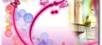 پیامک تبریک میلاد امام حسین علیه السلام