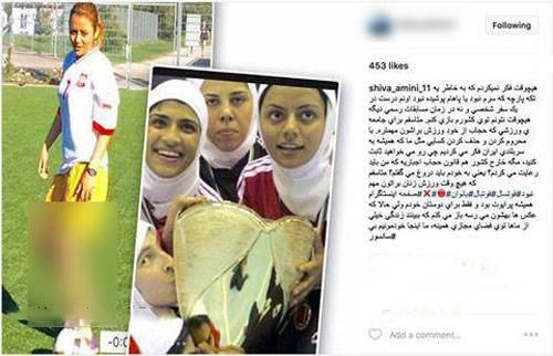 ماجرای محرومیت شیوا امینی از فوتسال بخاطر بی حجابی (تصاویر)
