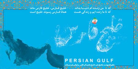 تصاویر روز ملی خلیج فارس