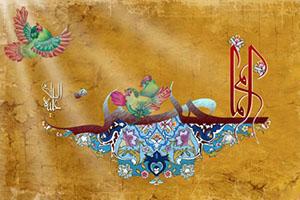 اس ام اس تبریک ولادت حضرت امام حسین (ع)
