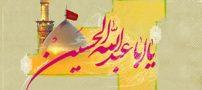 اشعار و مولودی خوانی ولادت امام حسین (ع)