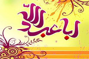تصاویر کارت تبریک ولادت امام حسین (ع)
