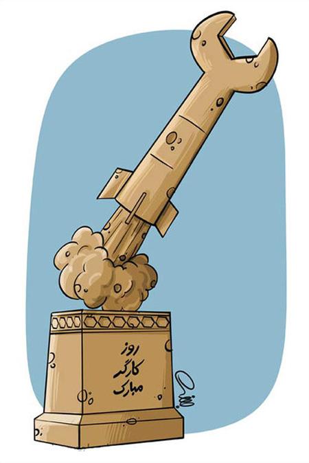کاریکاتور اجتماعی با موضوع روز کارگر