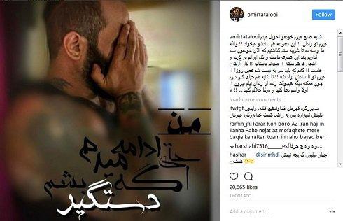 امیر تتلو دوباره راهی زندان میشود (عکس)