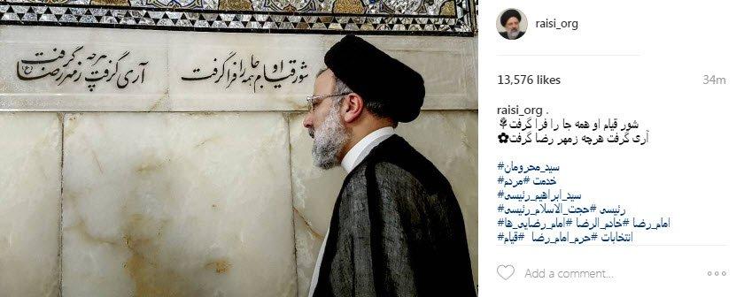 اولین پست اینستاگرام رئیسی بعد از نتایج انتخابات (عکس)