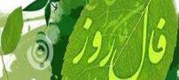 فال روزانه سه شنبه 2 خرداد 1396