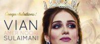 لقب زیباترین بانوی عراق برای این خانم (عکس)