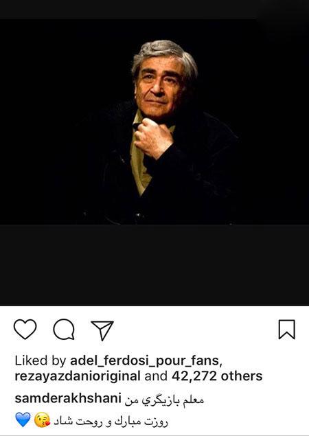 جدیدترین اخبار و تصاویر هنرمندان مشهور ایرانی