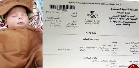 کار جالب این مرد عرب بخاطر علاقه به دختر ترامپ