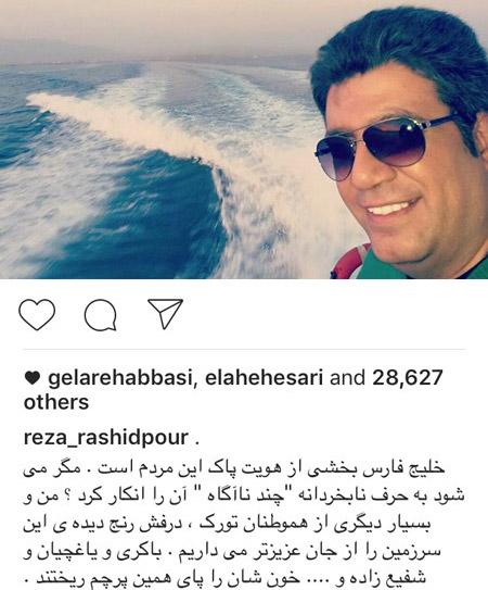 تازه ترین عکسهای بازیگران و چهره های ایرانی مشهور