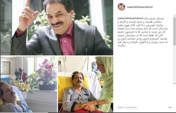 وضعیت نامساعد مجری معروف تلویزیون (عکس)