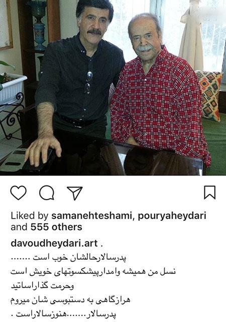 آخرین خبرها و عکسهای اینستاگرام بازیگران و ستاره ها