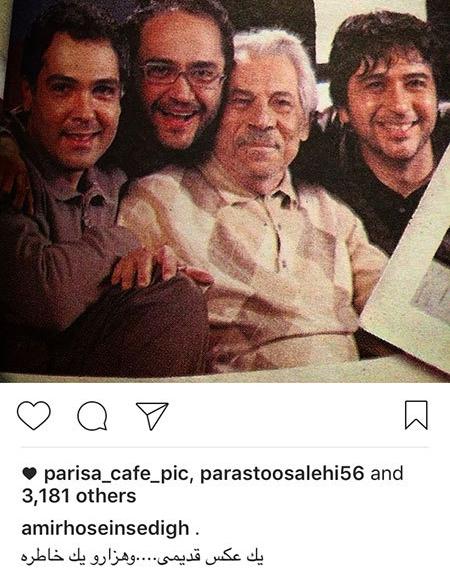 جدیدترین عکس و خبرهای چهره های مشهور ایرانی