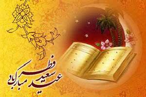 کارت پستال و اس ام اس تبریک عید فطر