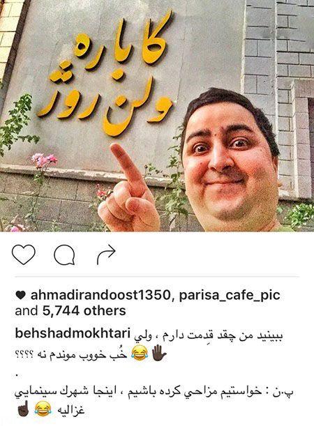 تازه ترین عکسها و اتفاقات زندگی بازیگران ایرانی
