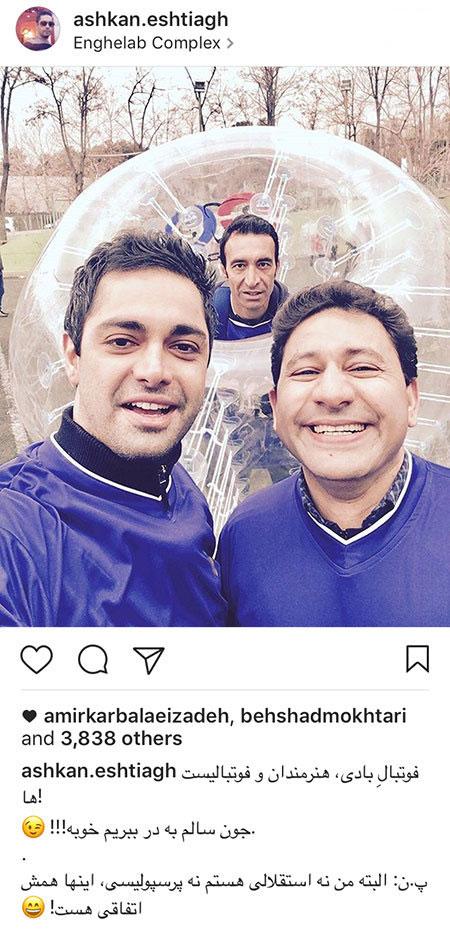 تازه ترین اخبار و تصاویر بازیگران و چهره های ایرانی