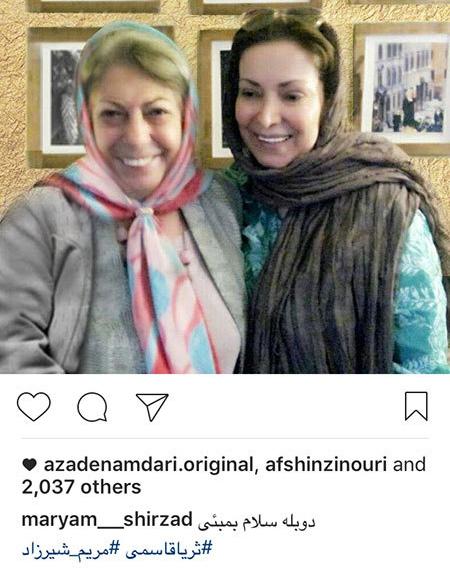 عکس جدید و آخرین خبرها از بازیگران و چهره های ایرانی