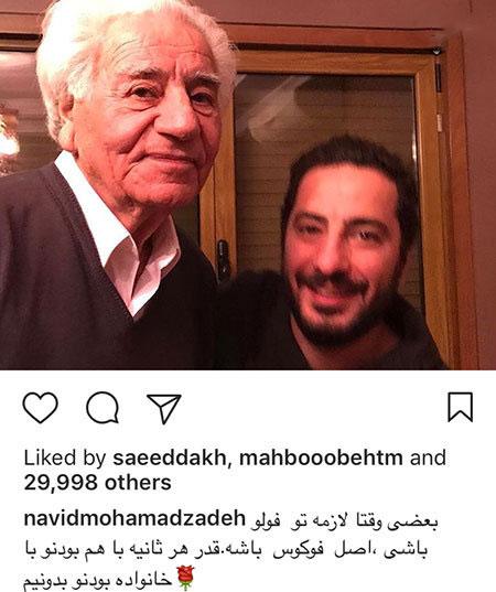 آخرین عکسها و خبرهای ستاره های مشهور ایرانی