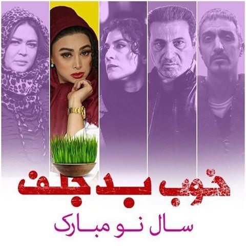 جدیدترین تصاویر بازیگران و هنرمندان در عید نوروز 96