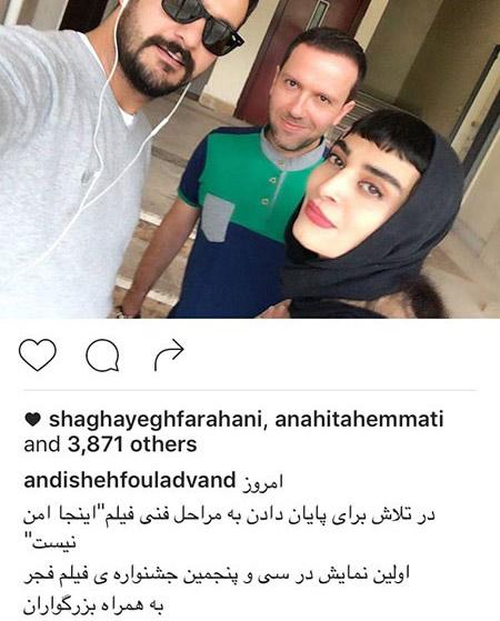 عکسها و خبرهای داغ بازیگران و چهره های ایرانی