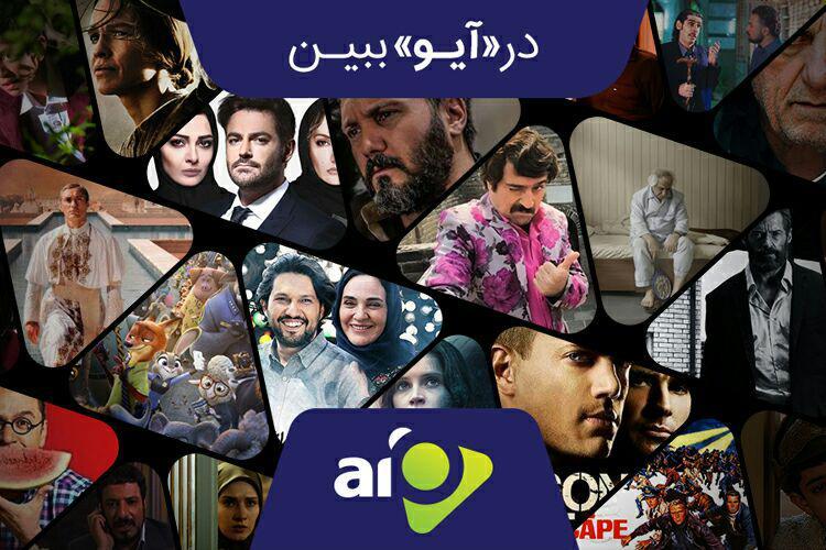 آیو،پخش آنلاین فیلم های ایرانی،پخش آنلاین سریال های ایرانی