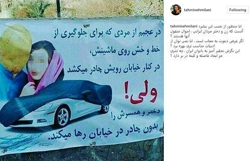 انتقاد تند تهمینه میلانی به تبلیغ حجاب (عکس)