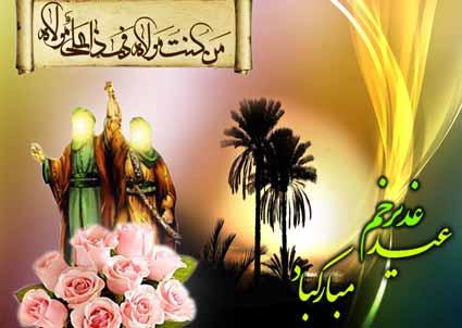 عکس های زیبای پروفایل مخصوص عید غدیر خم