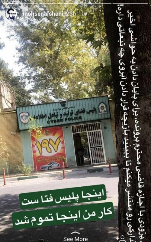 محسن افشانی دست به دامن پلیس فتا شد (عکس)