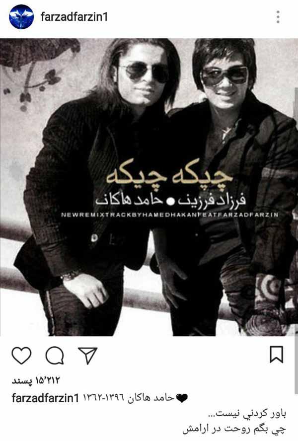 خبر درگذشت حامد هاکان و تسلیت فرزاد فرزین (عکس)