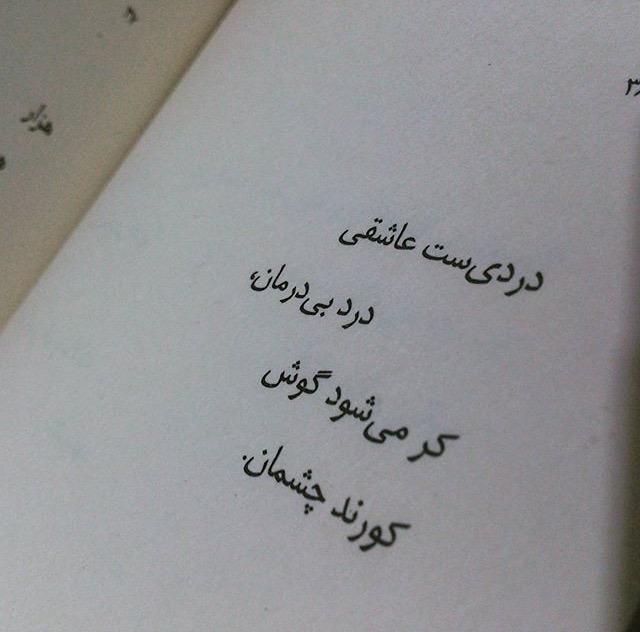عکس نوشته های عاشقانه و دل انگیز