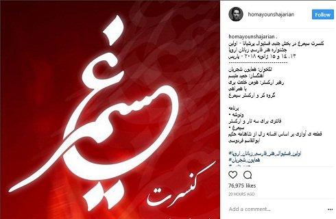 اولین پست همایون شجریان پس از خبر ازدواج با سحر دولتشاهی (عکس)