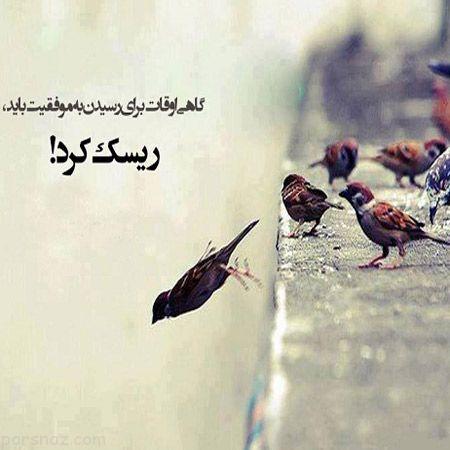 عکس نوشته های زیبا از جملات الهام بخش