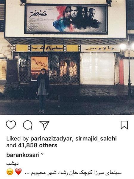 تازه ترین تصاویر سلبریتی های ایرانی در فضای مجازی