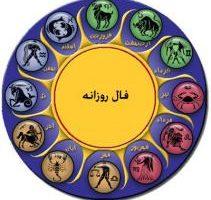 فال و طالع بینی روز شنبه 13 آبان 1396