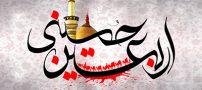 بهترین اعمال شب و روز اربعین حسینی