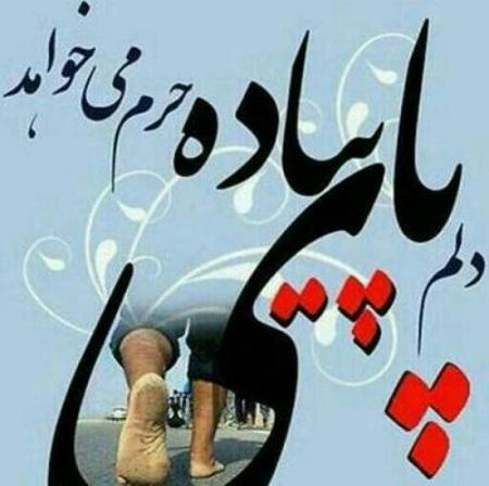 زیباترین تصاویر اربعین حسینی مناسب برای پروفایل