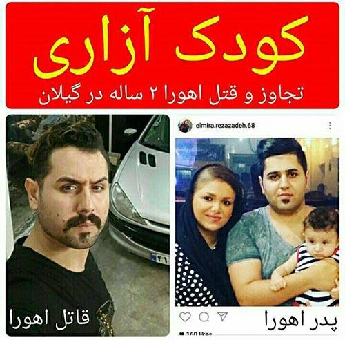 ماجرای بازداشت مادر اهورا بخاطر یک پرونده دیگر