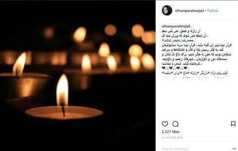 واکنش الهام پاوه نژاد به زلزله در کرمانشاه (عکس)