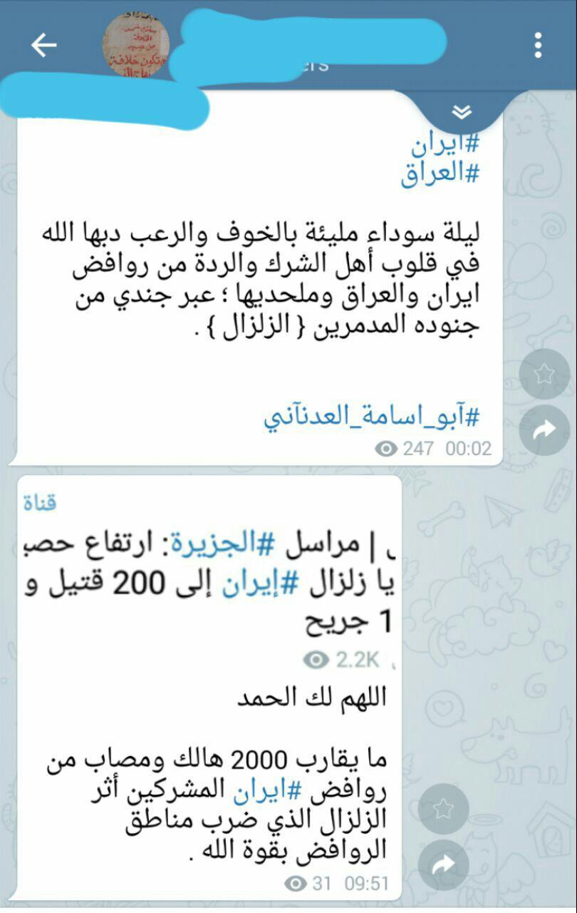 خوشحالی داعشی ها از زلزله در کرمانشاه (عکس)