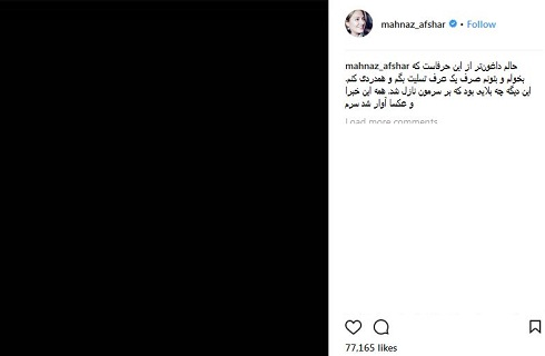 حال داغون مهناز افشار بعد از زلزله کرمانشاه (عکس)