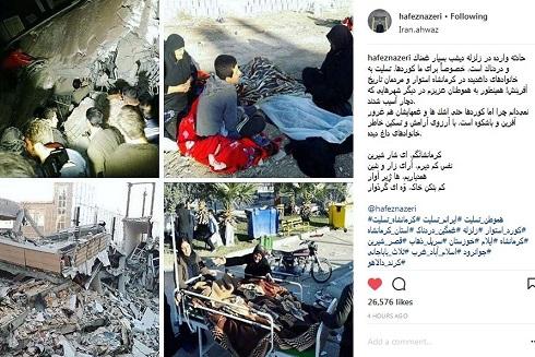 واکنش جالب پسر استاد شهرام ناظری به زلزله کرمانشاه (عکس )
