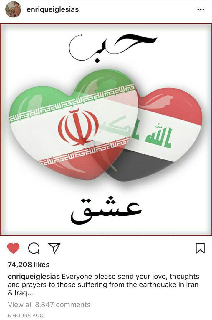پیام انریکه به مردم زلزله زده ایران و عراق (عکس)