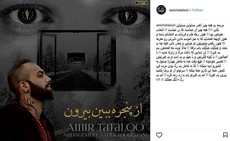 حرفهای شوکه کننده امیر تتلو در مورد زلزله کرمانشاه
