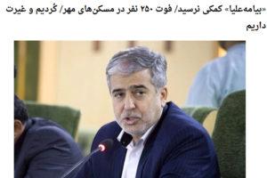 نماینده کرمانشاه : مرگ بیش از 250 نفر در مسکن مهر بخاطر زلزله