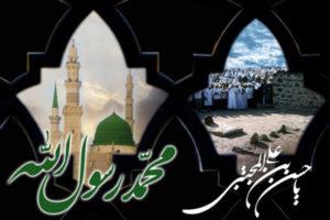 اس ام اس رحلت پیامبر و شهادت امام حسن مجتبی