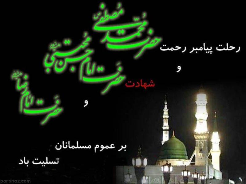 متن و ترجمه زیارت پیامبر اکرم (ص) در روز 28 ماه صفر