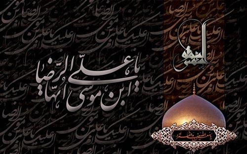 اس ام اس و عکس نوشته های شهادت امام رضا