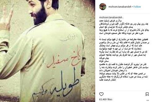واکنش تند و جسورانه محسن تنابنده به حواشی اخیر + عکس